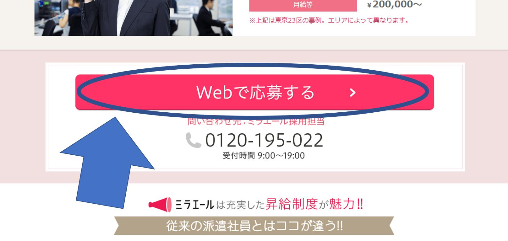 派遣-ミラエールのWeb応募ボタン