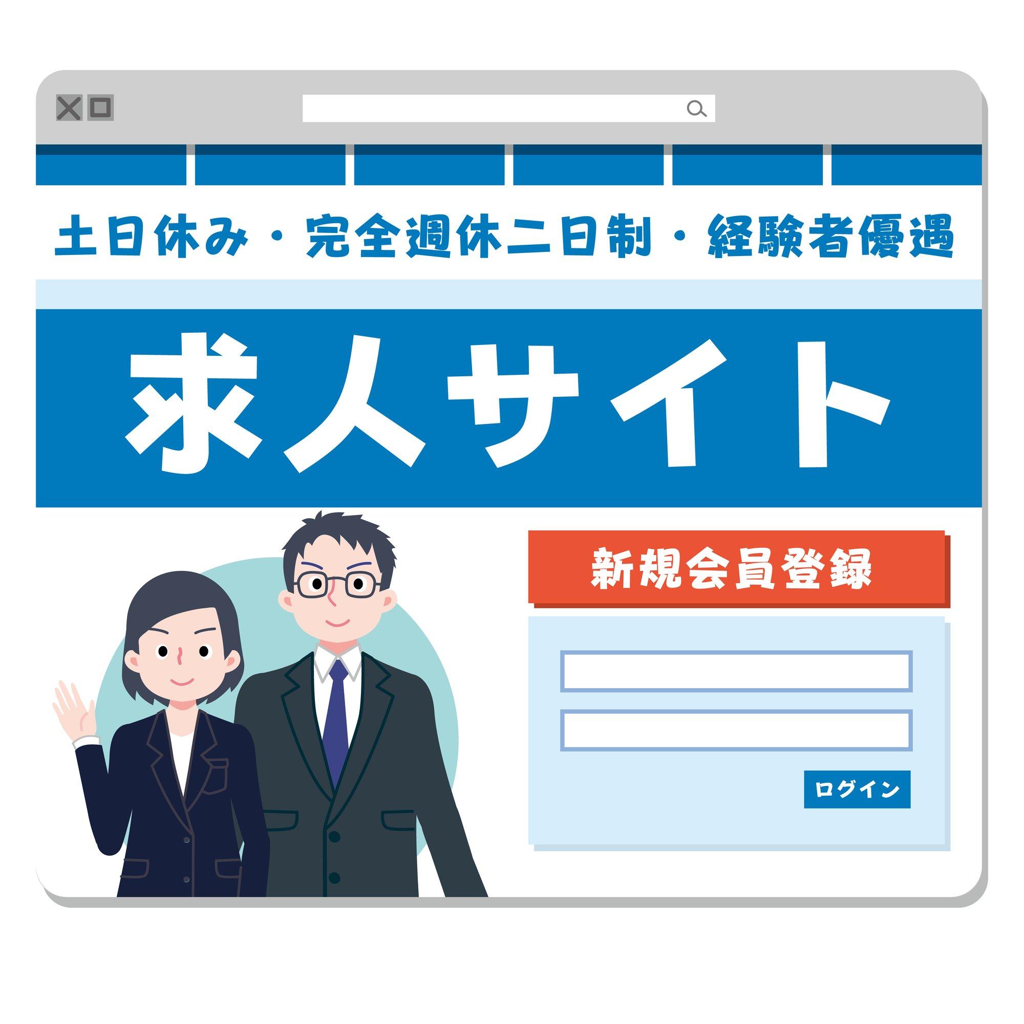 求人サイト画面のイラスト
