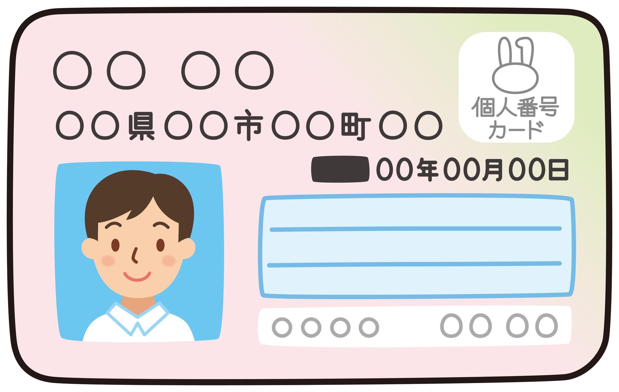 マイナンバーカードの画像