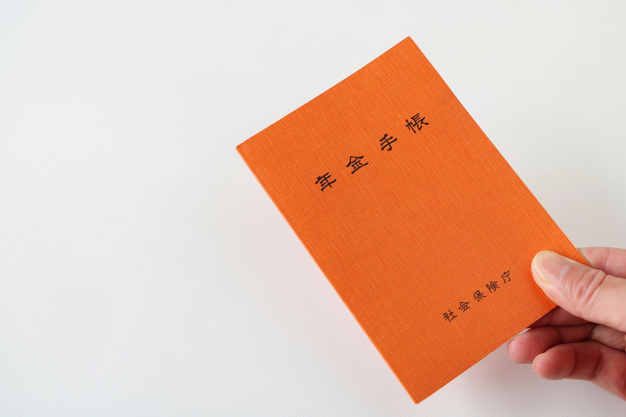 派遣-年金手帳