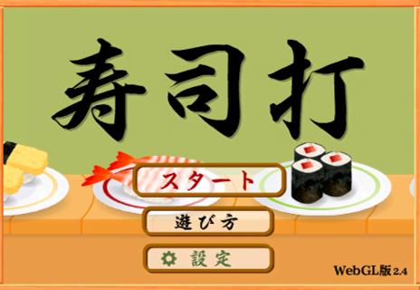 寿司打のスタート画面