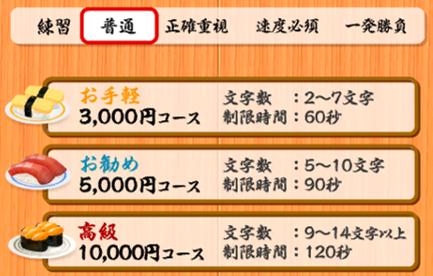 寿司打の難易度選択画面