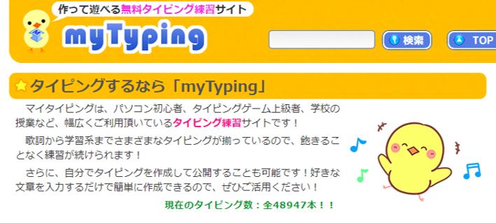 my typingの画面
