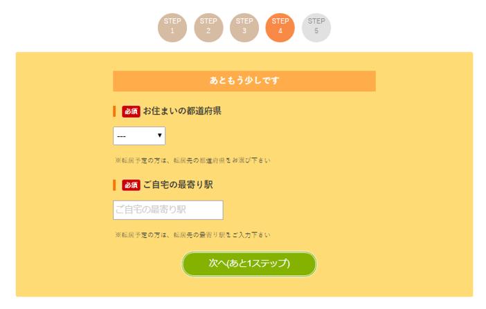 派遣-介護エイドの入力フォーム(都道府県と最寄り駅)