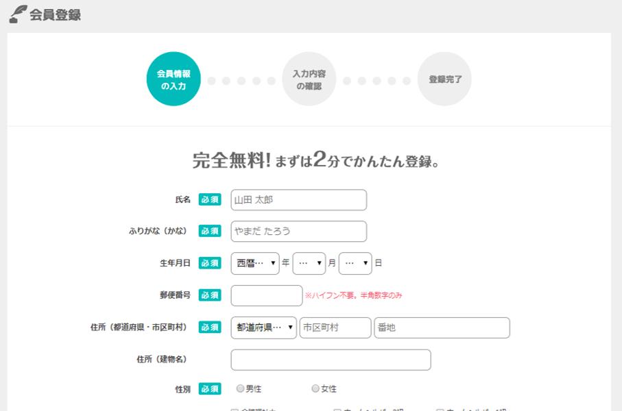 派遣-介護求人ガイドの登録フォーム