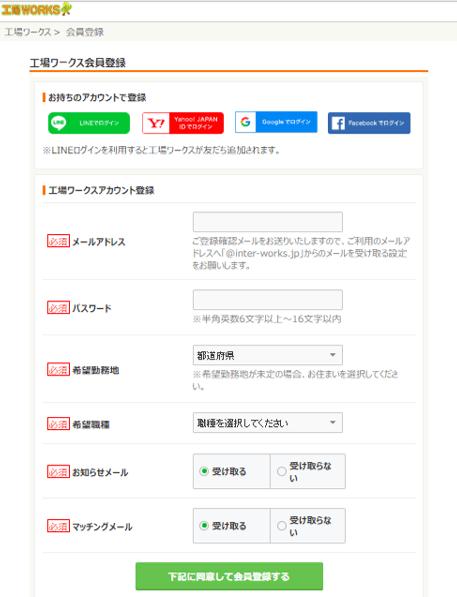 工場ワークスの「会員登録(無料)」をクリックした後の画面