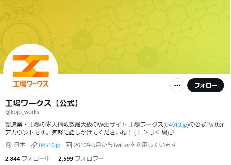 工場ワークス-Twitter