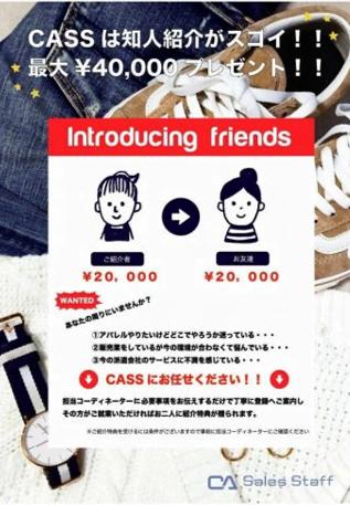 派遣-アパレル派遣なびの友人紹介4万円キャンペーン