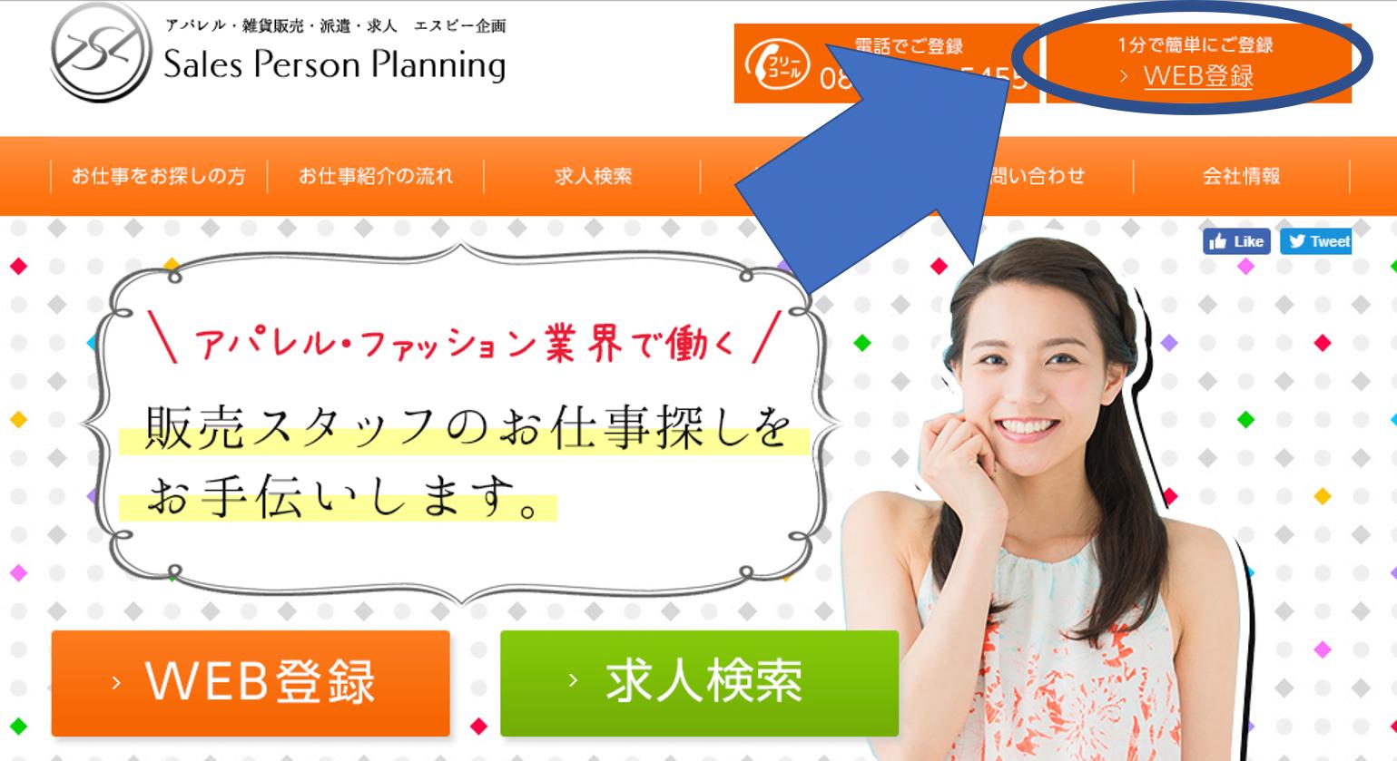 派遣-エスピー企画のWeb登録ボタン
