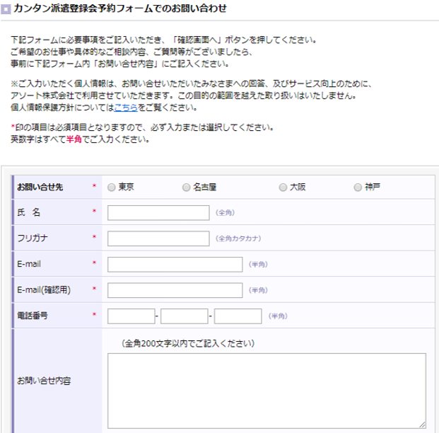 派遣-アソートの登録フォーム