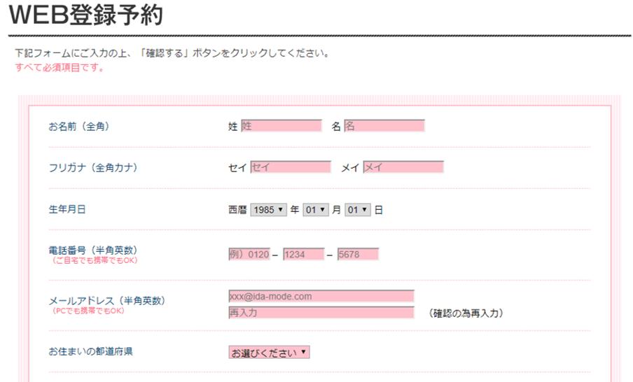 派遣-iDAの登録予約画面