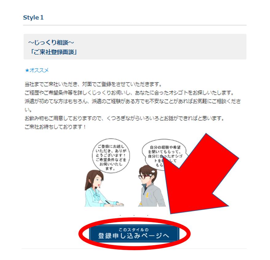 派遣-テクノウェイブの「申込ページ」へのボタン