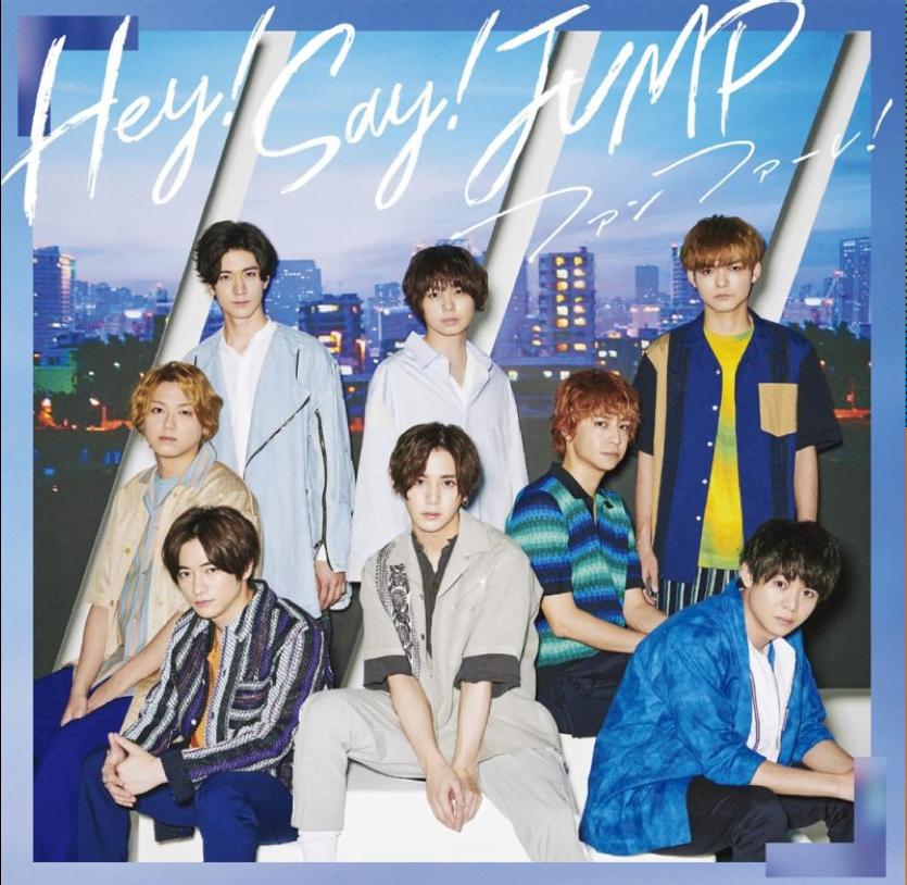 派遣-Hey!Say!JUMPのCDジャケット