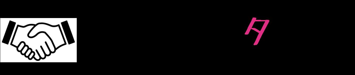 派遣会社カタログ