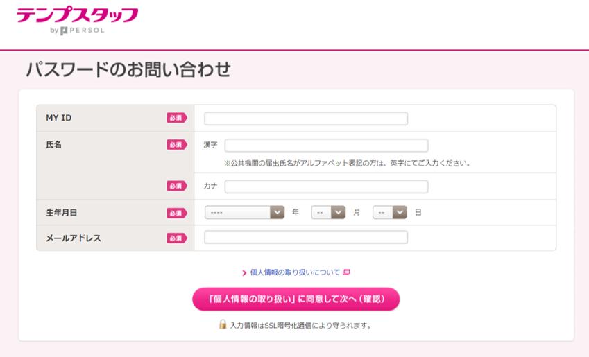 派遣-テンプスタッフのログイン入力画面-パスワードのお問い合わせ画面