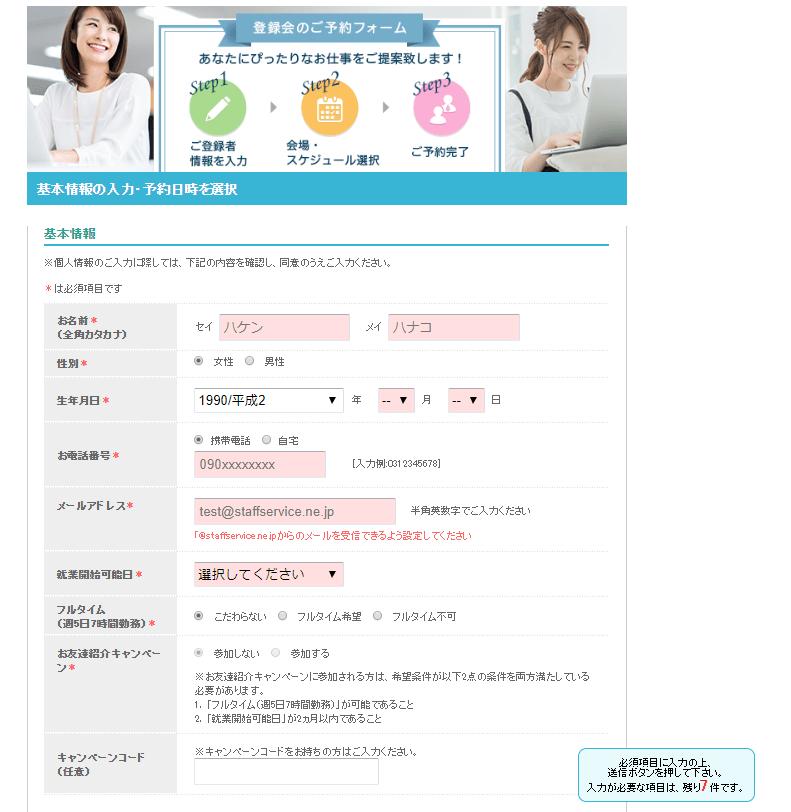 スタッフサービスのページ