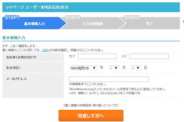 スタッフサービスのログイン画面