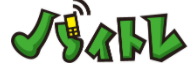 バイトレのロゴ