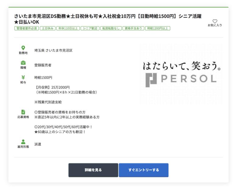 登録販売者ドットコムの求人例