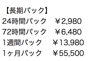 アプレシオサンライズ蒲田店の料金体系