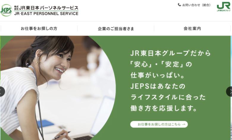 JR東日本パーソネルサービス