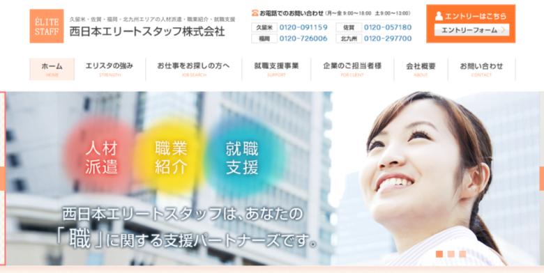 西日本エリートスタッフ