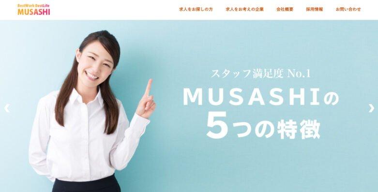 株式会社MUSASHI-アイキャッチ画像