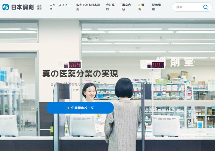 日本調剤グループ
