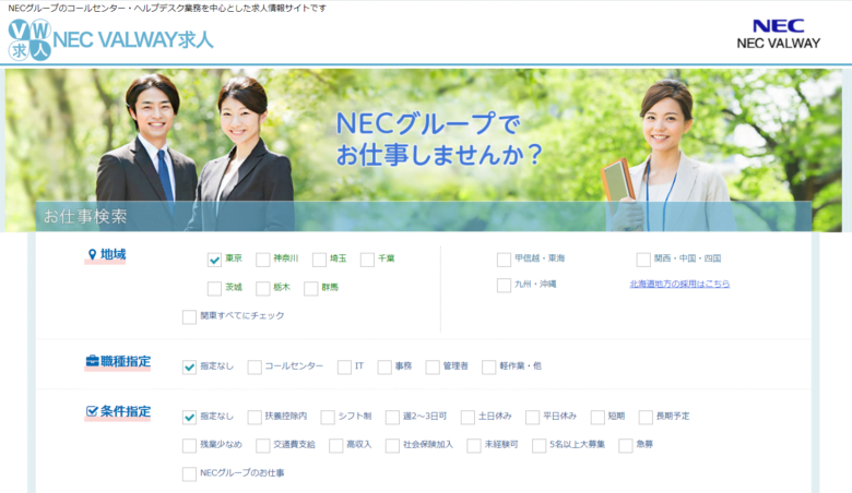NEC VALWAY 求人