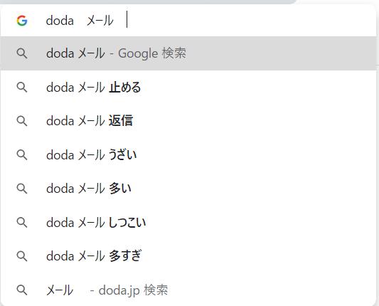 dodaのメールに関するサジェスト