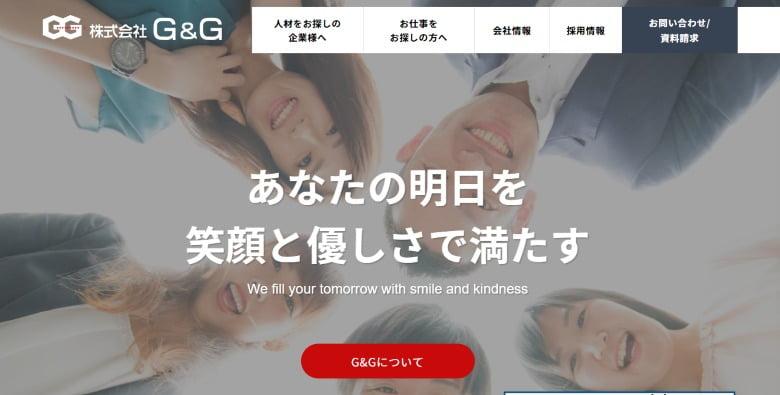 派遣-G&G