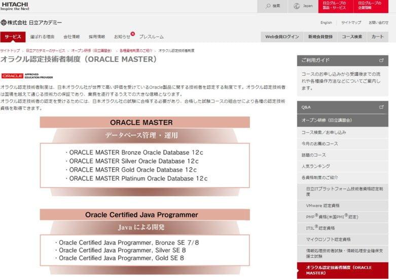 オラクル認定技術者制度