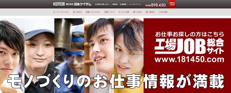 派遣-日本ケイテム