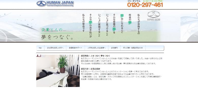 派遣-ヒューマンジャパン