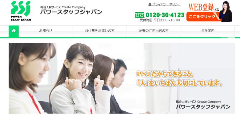 派遣-パワースタッフジャパン