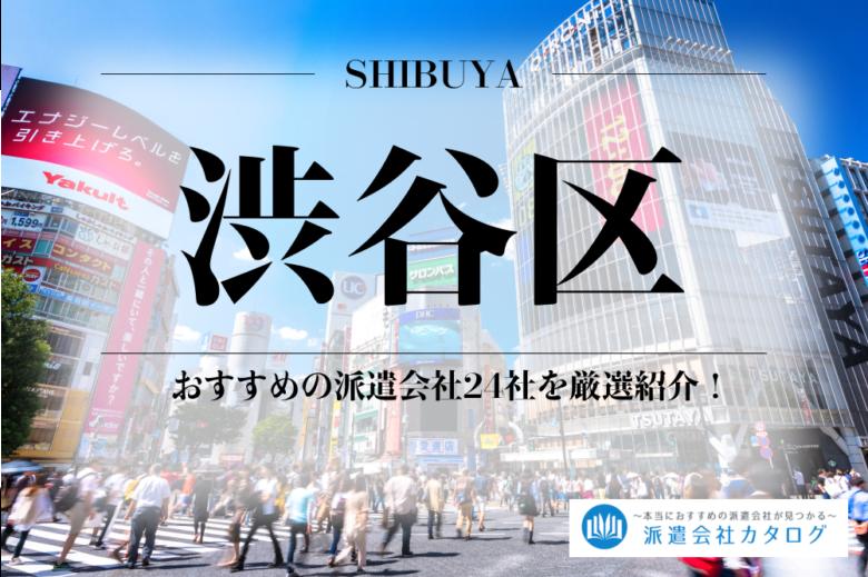 渋谷区でおすすめの派遣会社24社ランキング【2020年最新版】