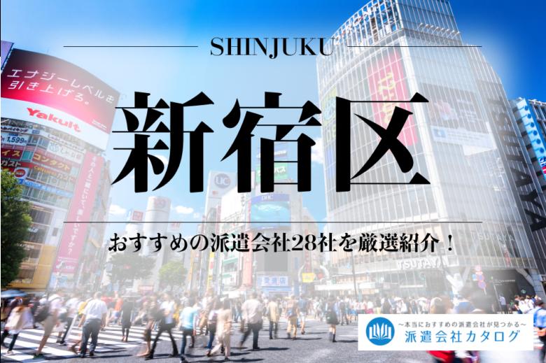 新宿区でおすすめの派遣会社28社ランキング【2020年最新版】