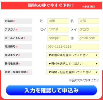 派遣-SGフィルダー,登録方法2