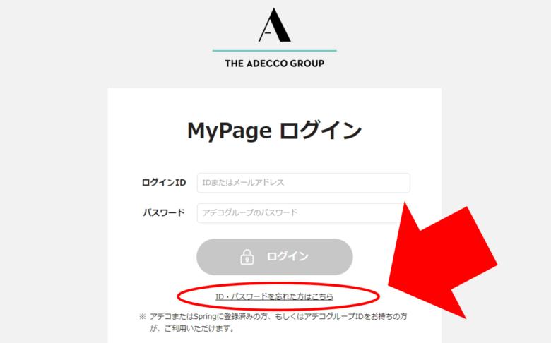 アデコのログイン画面-矢印