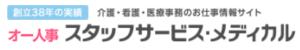 スタッフサービス・メディカルのロゴ