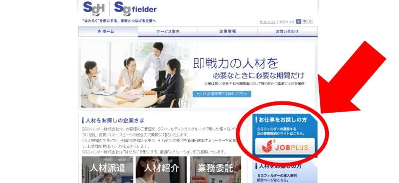 派遣-SGフィルダー,登録方法1
