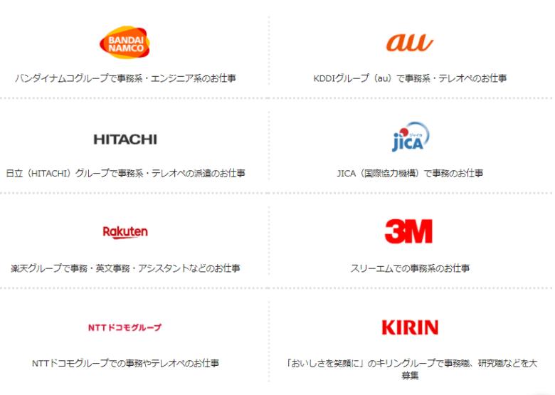 アデコ-大手・有名企業