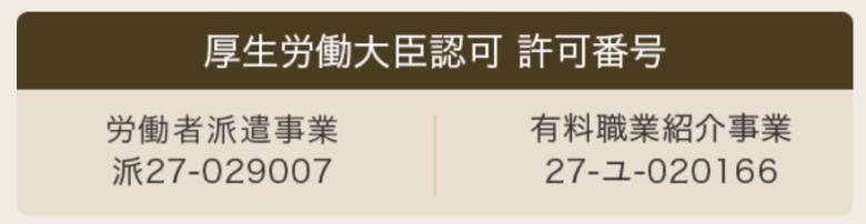 ほいく畑-厚生労働大臣認可の許可番号
