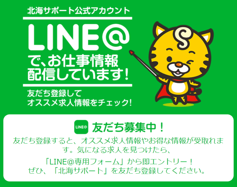 北海サポート株式会社-LINE@