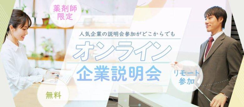 ファルマスタッフ-オンライン企業説明会