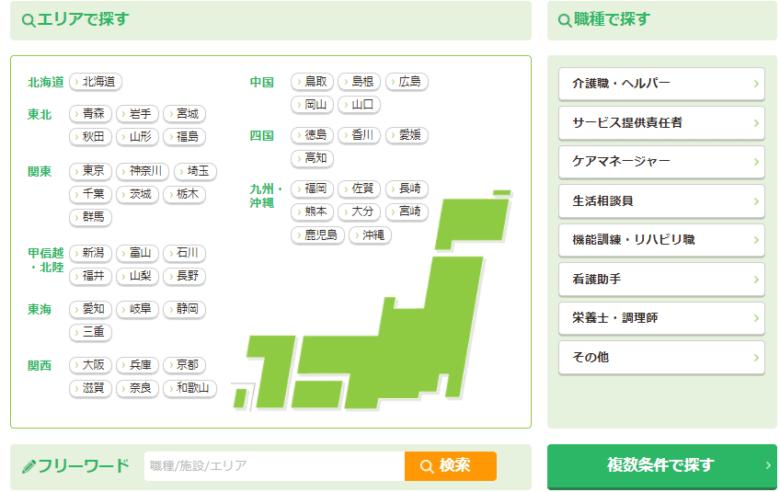 スマイルSUPPORT介護-検索画面