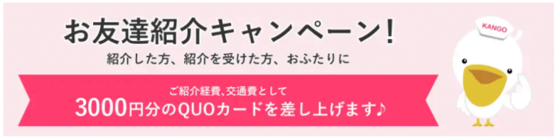 看護のお仕事お友達紹介キャンペーン
