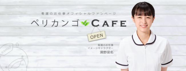 看護のお仕事-ペリカンゴCAFE