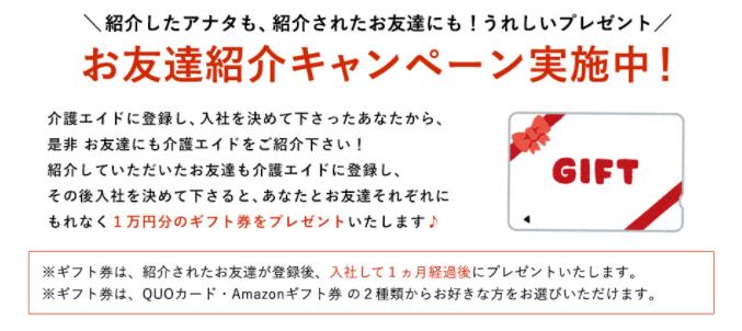 介護エイド-お友達紹介キャンペーン