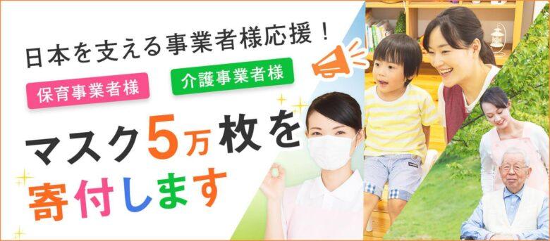 ナイス介護-マスク寄付